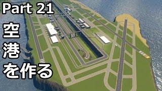 【Cities: Skylines】らくしげ実況 part21 空港を作る