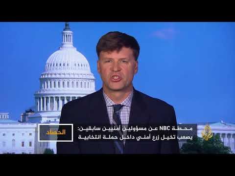 الحصاد-خيوط تحقيقات مولر.. الأف بي آي.. الرياض.. أبو ظبي