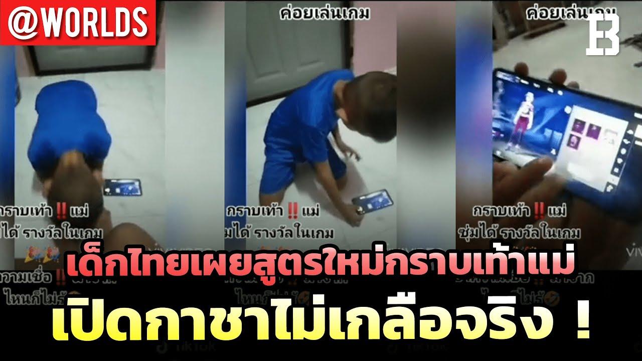 เด็กไทยกราบเท้าแม่หวังพึ่งบุญกาชา สุดท้ายได้จริง   ลุงขโมยฝ่าท่อน้ำไปเปย์สตรีมเมอร์สาว สุดท้ายคุก !