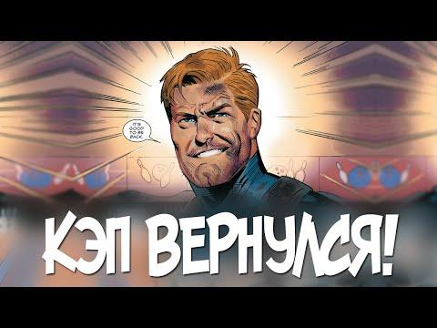 Как Капитан Америка снова ПОМОЛОДЕЛ