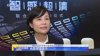 双赢双收!电影频道·百度智感超清联合项目在京启动【中国电影报道 | 20201120】 - YouTube