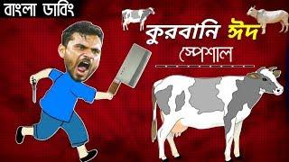 কুরবানি ঈদ স্পেশাল-Eid Ul Adha 2018 Special Video-Bangla Funny Dubbing -ImranTheHulk