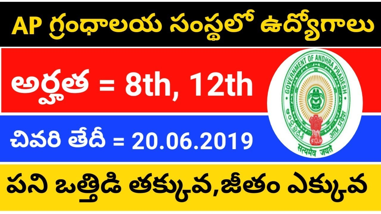 jobs in AP library department 2019    latest government jobs