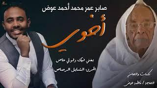 صابر عمر محمد أحمد عوض - أخوي