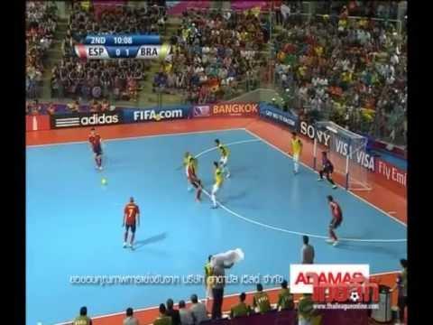 ฟุตซอลโลก 2012 บราซิล 3-2 สเปน