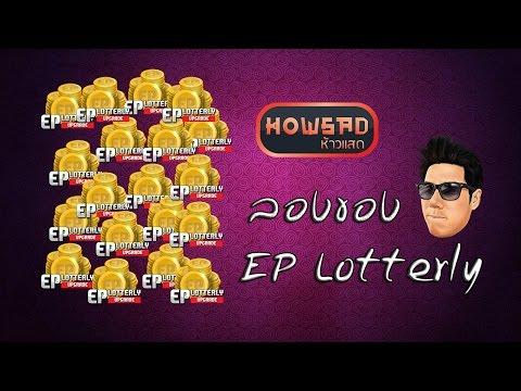 hOw sAd EP 7 : ลอตเตอรี่ไหมครับ ลอตเตอรี่ ใบละ 5 แสน !!!