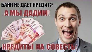 Кредит быстро без работы и справки о доходах. Кредиты на совесть на карту и наличными!(, 2017-03-19T11:32:47.000Z)