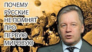 Как Первая мировая уничтожила будущее России / Аарне Веедла