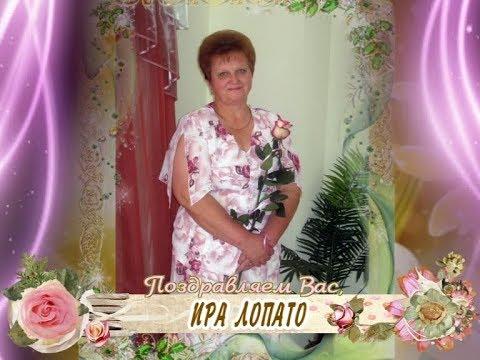 С юбилеем Вас, Ирина Лопато!