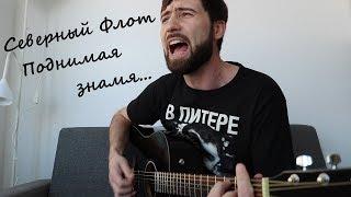 Песня Северного Флота — Поднимая Знамя | Русские рок песни под гитару | (в исполнении G.Andrianov)