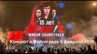 Живой саундтрек фильма Брат 2 | 15 лет фильму Брат-2 |  в Волгограде