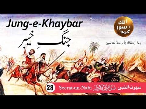 (28) Jung e Khaybar - Seerat-un-Nabi ﷺ - Seerah in Urdu - IslamSearch.org