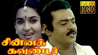 Chinna Gounder | Vijayakanth,Suganya,Goundamani,Vadivelu | Tamil Superhit Movie HD