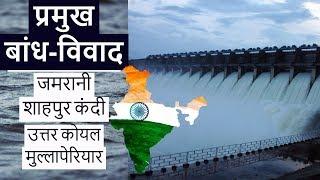 Major river dam disputes - Jamrani, Shahpur Kandi, North Koel Mullaperiyar - India geography