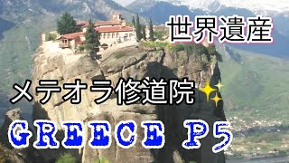ギリシャの旅🇬🇷P5♡世界遺産メテオラ修道院&奇岩085