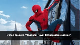 """Обзор фильма """"Человек-Паук: Возвращение домой"""""""