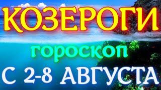 ГОРОСКОП КОЗЕРОГИ С 02 ПО 08 АВГУСТА НА НЕДЕЛЮ....