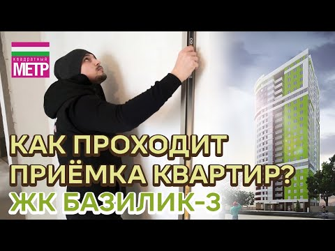 Как проходит приемка квартир в ЖК «Базилик-3»(ГК Виктория)   Новостройки Екатеринбурга (Втузгородок)