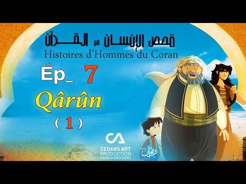 Histoires d'Hommes du Coran | Ép 7 | Qârûn (1) - قصص الإنسان في القرآن