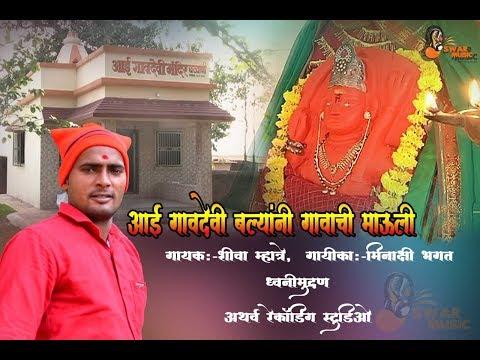 Aai Gavdevi Ballyani Gavachi Mauli | Shiva Mhatre | Minakshi Bhagat