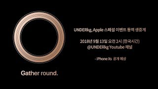 "Apple ""Gather round."" 통역 생중계 