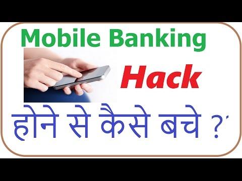 How to prevent Mobile bank hacking? (मोबाइल बैंकिंग Hack होने से कैसे बचे?)
