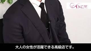 銀座アネージュのお店動画