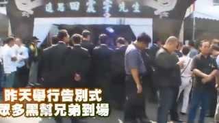 黑幫大哥出殯11輛超跑送行--蘋果日報 20140831