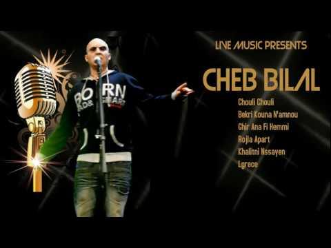 Cheb bilal - Ghir Ana Fi Hemmi