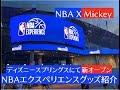 【WDW】新NBAストア@ディズニースプリングス