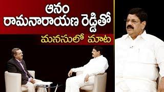 Sakshi Special Interview with YSRCP Leader Anam Ramanarayana Reddy | Manasulo Maata -Watch Exclusive
