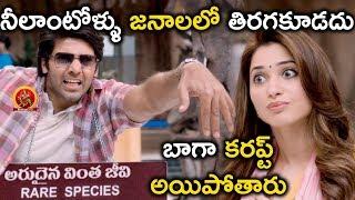 నీలాంటోళ్ళు జనాలలో తిరగకూడదు బాగా కరప్ట్ అయిపోతారు - Aishwaryabhimasthu Movie - Tamannaah, Arya
