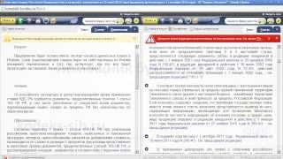 Кодекс Помощник бухгалтера обзор системы