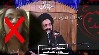 رد السيد علي الطالقاني/عن فضيحه رنين البصري