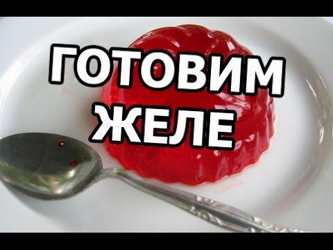 как приготовить фруктовтовое желе