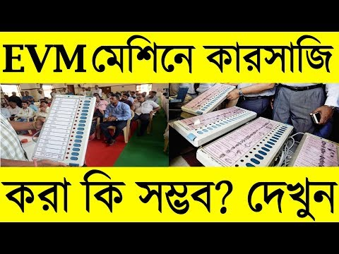 Why EVM Machine Is More Secure Than Other Options For Vote/Elections,Lok...