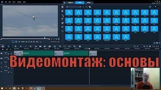 МОНТАЖ ВИДЕО С НУЛЯ ДЛЯ НОВИЧКОВ - как смонтировать видео для ютуба | Corel VideoStudio 2018
