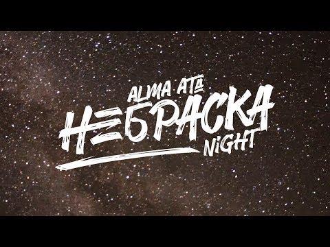 «Nebraska Night» | Тамгалы Тас