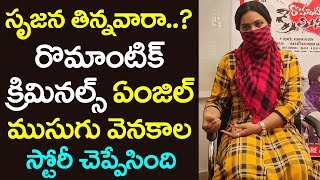 సృజన తిన్నవారా.. | Romantic Criminals Heroine Avanthika Exclusive Interview | Film Jalsa