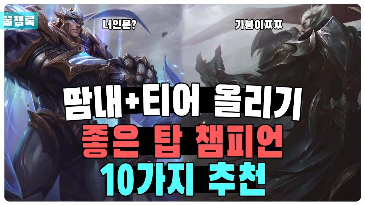 롤 탑 챔피언 추천Top10 [티어 올리기 좋은 땀내나는 챔피언]