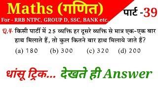 Maths (गणित)//Part-39//For-RAILWAY NTPC, GROUP D, SSC CGL, CHSL, MTS, BANK & ALL EXAMS