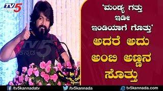 ಅ ಗತ್ತು ಅಂಬರೀಷ್ ಅಣ್ಣನ ಸೊತ್ತು   Rocking Star Yash About Ambarish in Mandya   TV5 Kannada