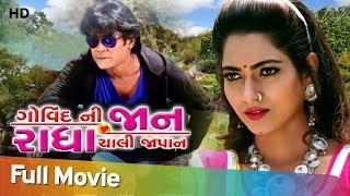 Govind Ni Jaan Radha Chali Japan | Full Gujarati Movie | Govind Thakor | Reena Soni