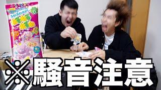【閲覧注意】100デシベル以上でねるねるねるね作ったら日本1うるさい動画になったwwwwww