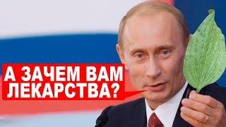 В России запрещают иностранные лекарства