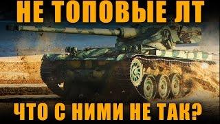 ЧТО НЕ ТАК СО СРЕДНЕУРОВНЕВЫМИ ЛТ В 9.18? [ World of Tanks ]