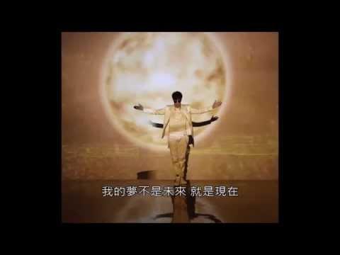 王力宏 - 就是現在 (高音質完整字幕版)