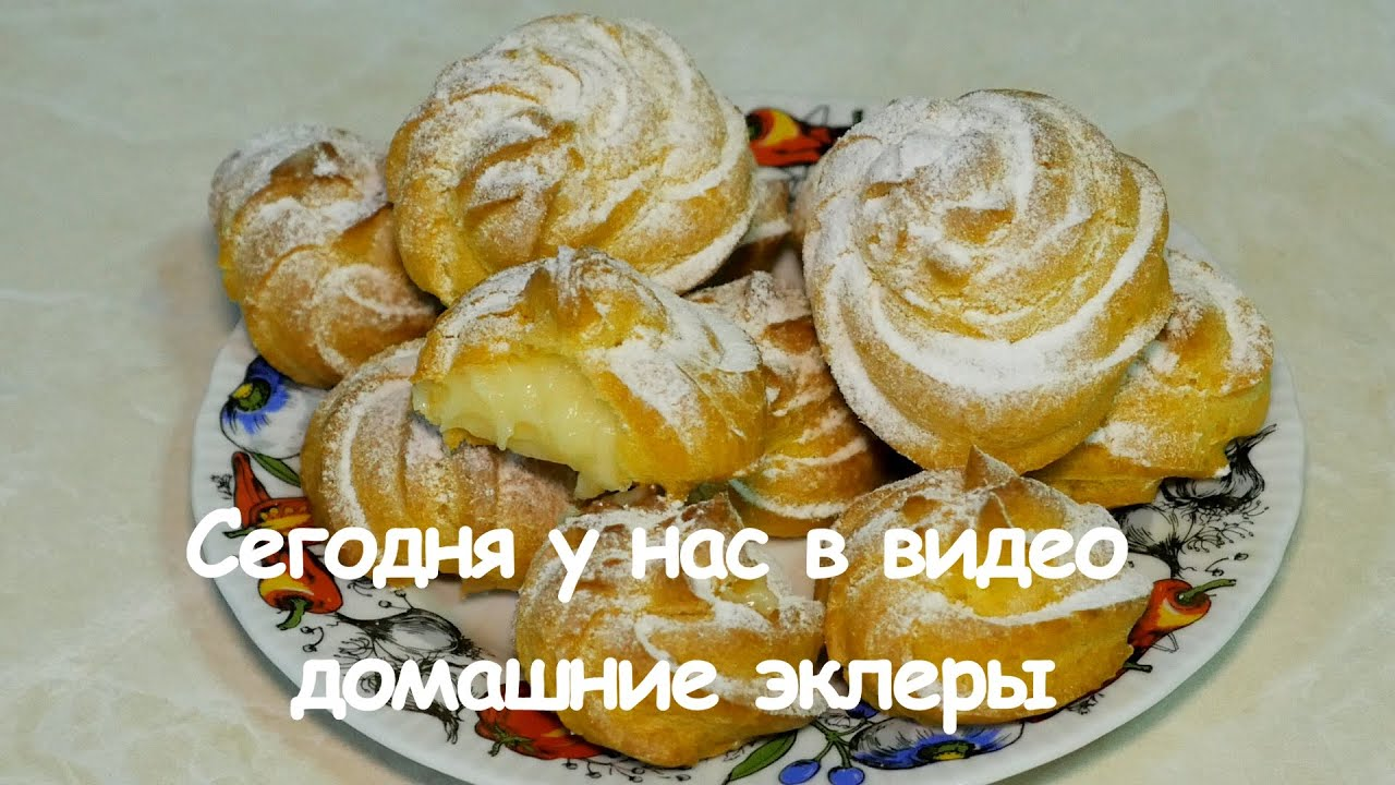 Домашние эклеры |Вкусняшки НЯМ-НЯМ #2 |Кулинарные хитрости | Рецепты| Русская кухня