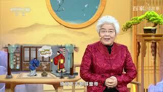 [百家说故事] 马瑞芳讲述:颜之推《颜氏家训》| 课本中国