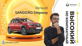 Renault Sandero Stepway / Обзор / Тест-драйв.